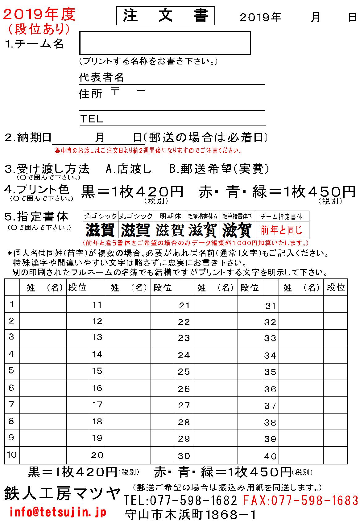 卓球 愛知 協会 県